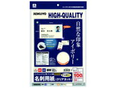 コクヨ/名刺用紙 両面マット紙A4 10面10枚アイボリー/KJ-VH10LY