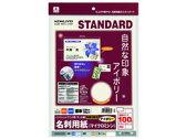 コクヨ/名刺用紙 両面マット紙10面10枚アイボリー/KJ-VS10LY
