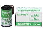 富士フィルム/業務用フィルム ISO100 24枚撮 100本