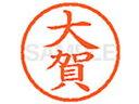 シヤチハタ/XL-6(大賀)