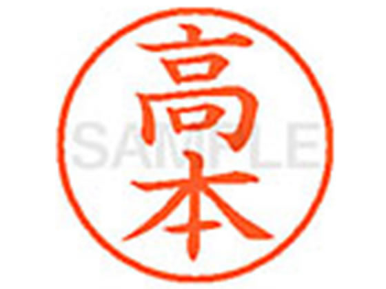 印鑑・ハンコ, ネーム印・浸透印 XL-9()