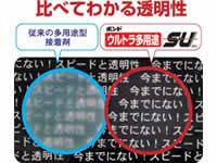 コニシ/ボンド ウルトラ多用途S・U クリヤー プラパック/#04591