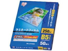 アイリスオーヤマ/ラミネートフィルムB5250ミクロン50枚/LZ-25B550
