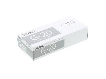 セイコー/QR用タイムカード G-20カード 100枚/CA-G20