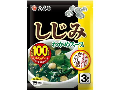 大森屋/しじみわかめスープ 3袋入