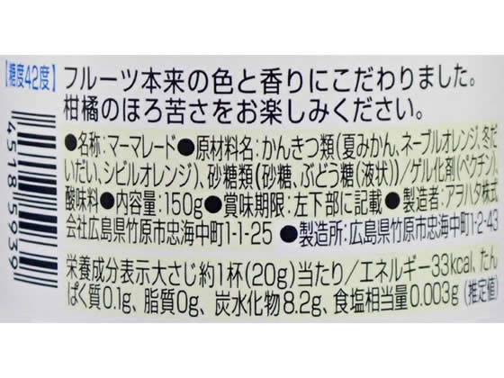 アヲハタ/アヲハタ55オレンジママレード150g