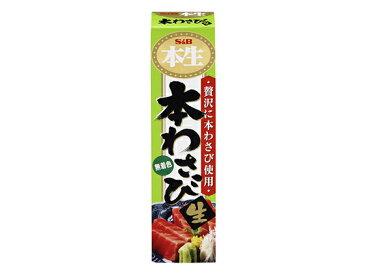 エスビー食品/本生 本わさび43g