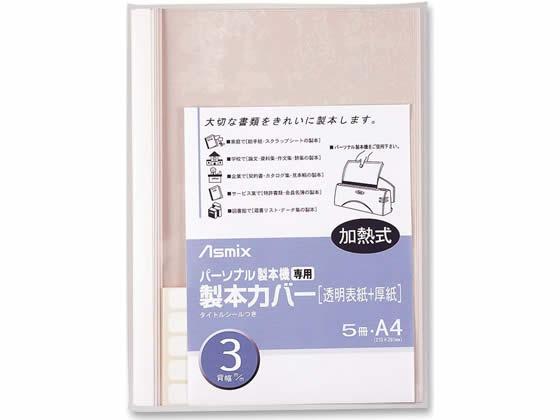 アスカ/製本カバー 背幅3mm ホワイト 5冊/BH-304