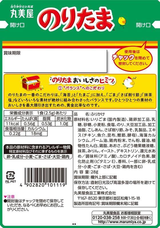 丸美屋/のりたまN.P.(ニューパック)28g