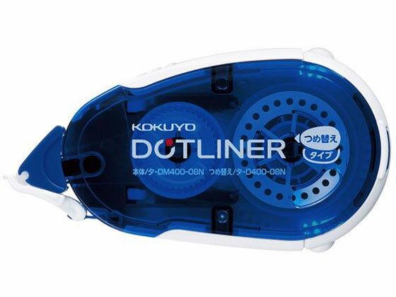 コクヨ/テープのりドットライナーしっかり貼るタイプ/タ-DM400-08