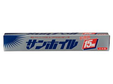 サンアルミ/サンホイル 25cm×15m