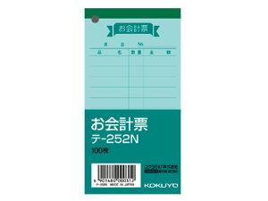 コクヨ/お会計票/テ-252N
