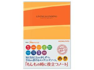コクヨ/エンディングノート もしもの時に役立つノート/LES-E101