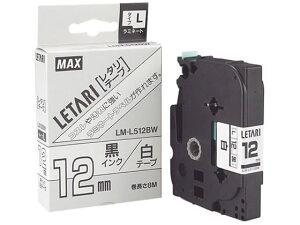 マックス ラミネートテープ LM-L512BW 白ラベル LX901...