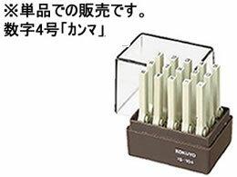 コクヨ/エンドレススタンプ(数字)補充用4号「カンマ」/IS-104-12