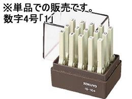 コクヨ/エンドレススタンプ補充用 数字4号 「1」/IS-104-1