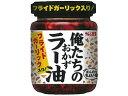エスビー食品/俺たちのおかずラー油 110g