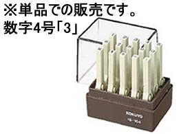 コクヨ/エンドレススタンプ(数字)補充用4号「3」/IS-104-3
