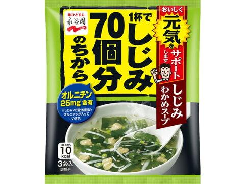 永谷園/1杯でしじみ70個分 しじみわかめスープ 3袋入