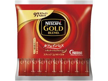 ネスレ/ネスカフェ ゴールドブレンド カフェインレス スティックコーヒー 2g×50本