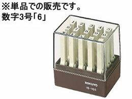 コクヨ/エンドレススタンプ補充用 数字3号「6」/IS-103-6