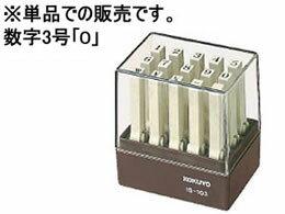 コクヨ/エンドレススタンプ補充用 数字3号「0」/IS-103-0