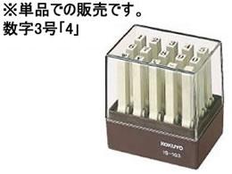コクヨ/エンドレススタンプ補充用 数字3号「4」/IS-103-4