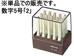コクヨ/エンドレススタンプ補充用 数字5号「2」/IS-105-2