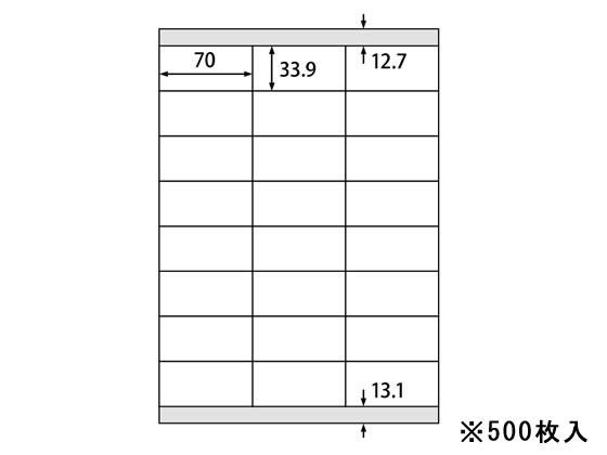 ラベルシール A4 24面 上下余白 500枚