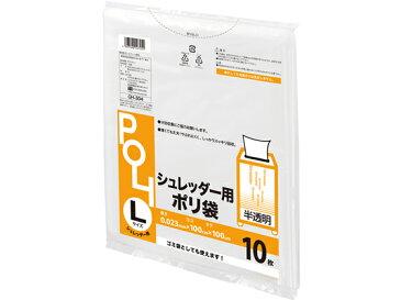 システムポリマー/シュレッダー袋 L 10枚