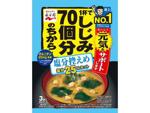 永谷園/1杯でしじみ70個分のみそ汁 塩分控えめ 3食入