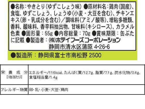 ホテイ『やきとり柚子こしょう味GP4号』