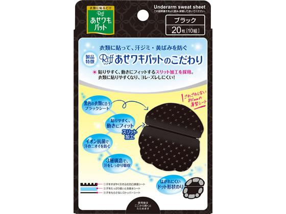 小林製薬/あせワキパット Riff ブラック 20枚(10組)
