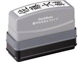 シヤチハタ/慶弔おなまえスタンプ(メールオーダー式)/GS-KA/MO