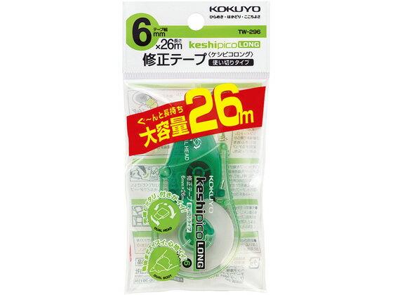 コクヨ/修正テープ使いきりタイプ(ケシピコロング) 6mm*26m