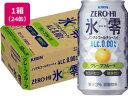 キリンビール/ゼロハイ 氷零 グレープフルーツ 0.00% ...