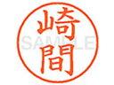【お取り寄せ】シヤチハタ/XL-9(崎間)/XL902157