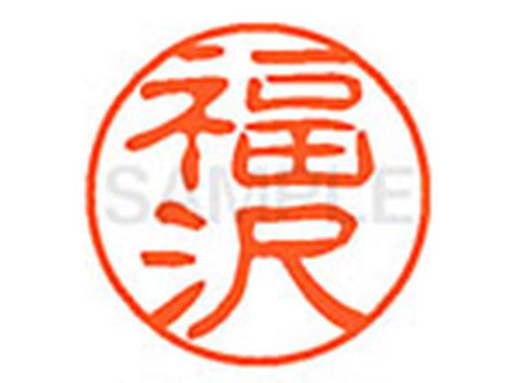 【お取り寄せ】シヤチハタ/XL-11(福沢)/XL1101730