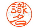 シヤチハタ/XL-11(識名)/XL1102177