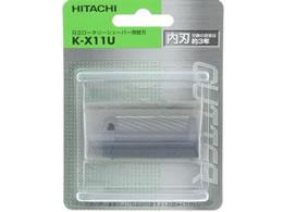 日立/ロータリー式シェーバー 替刃(内刃のみ)/K-X11U
