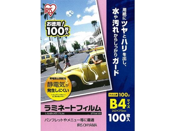 アイリスオーヤマ/ラミネートフィルム 100μ B4サイズ 100枚/LFT-B4100
