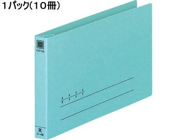 コクヨ/伝票用フラットファイル 振替伝票用 青 10冊/フ-46