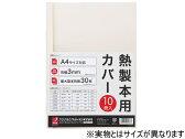 アコ・ブランズ・ジャパン/熱製本カバーA4 12mm アイボリー 10冊