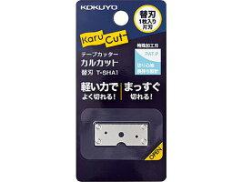 コクヨ/テープカッター〈カルカット〉替刃1枚/T-SHA1