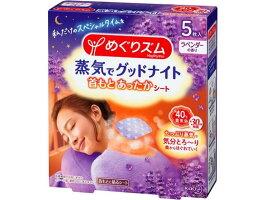 KAO/めぐりズム蒸気でGood-Nightラベンダーの香り5枚