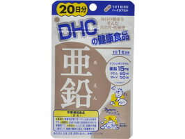 DHC/亜鉛20日分20粒