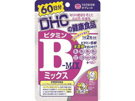 DHC/ビタミンBミックス60日分120粒