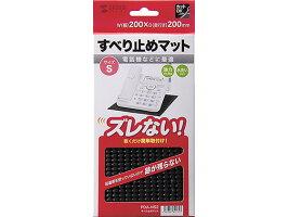 サンワサプライ/すべり止めマット200×200mm/PDA-NS2