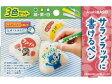 旭化成/サランラップに書けるペン 3色セット(緑・黄・白)
