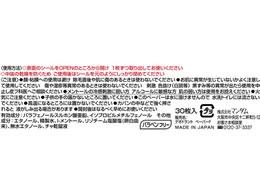 マンダム/ギャツビーバイオコアデオドラントボディペーパー無香性30枚